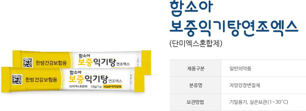 함소아 보중익기탕연조엑스(단미엑스혼합제)